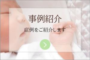 不妊鍼灸・症例紹介